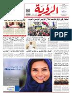 Alroya Newspaper 03-03-2014