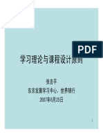 Jiping Zhang_Learning Theories and DL Design Principles.p
