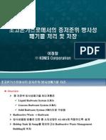 중저준위 방사성폐기물 관리방안(Radwaste Treatment System for VHTR)