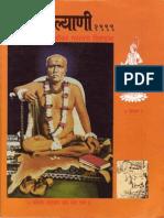 1999_Kalyani Diwali_Gondavalekar