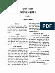Vaidika Dharma Volume 23 Issue 3
