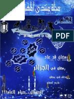 مجلة المهندس الاصدار الثاني العدد الرمضاني