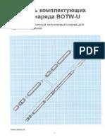 Колонковый снаряд BOTW-U