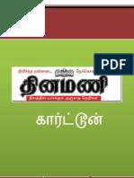 தினமணி கார்ட்டூன்  நவம்பர் டிசம்பர்  2013