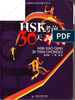 30HSK