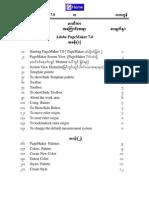 PageMaker7.0
