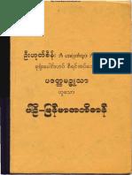 U HoteSein Parli Myanmar Dictionary