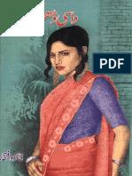 Dasi Dholan Yar Di by Faiza Iftikhar Urdu Novels Center (Urdunovels12.Blogspot.com)