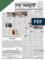 Prernabharti_12thfeb14_issue07