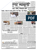 Prernabharti_19thfeb14_issue08