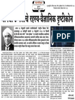 Santosh Takale Article in Dainik Karnala on Fostering Scientific Temper