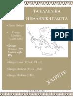Griego, clase introductoria