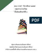 วิเคราะห์ข้อสอบ O-NET ภาษาไทย ม.3[1]