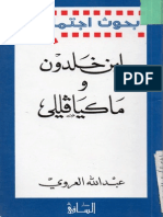 Ibn Khaldun Wa Mikiavili