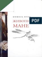 Фуко Mишель - Живопись Мане. -2011