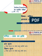 SSC Online Coaching CGL Hindi Tier 1 Numerical Aptitude 10