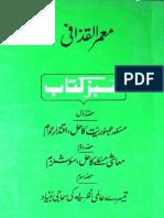 Col Muammar Gaddafi's The Green Book (Urdu Version)