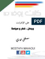 كتبت يوما ما-مصطفى محاوي (2)