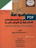 موسوعة المفاهيم والمصطلحات الانتخابية والبرلمانية