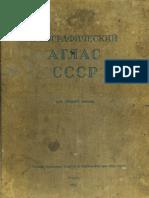 Soviet Geography Atlas of USSR (1941) Атлант СССР