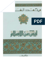 محمد  الغزالي..ليس  من الأسلام