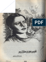 Tum Hi Meri Manzil Ho by Nadia Fatima Rizvi Urdu Novels Center (Urdunovels12.Blogspot.com)