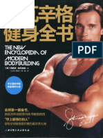 handbook for exercise