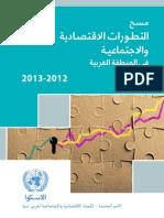 مسح التطورات الاقتصادية والاجتماعية في المنطقة العربية 2012 - 2013