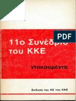 ΚΚΕ 11ο Συνέδριο Ντοκουμέντα