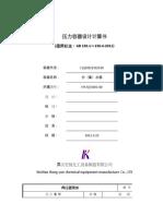 压力容器设计计算书