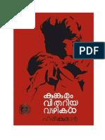 KumkumamVithariyaVazhikal