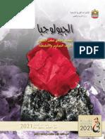 د . م الجيولوجيا - كتاب التمارين والأنشطة_2