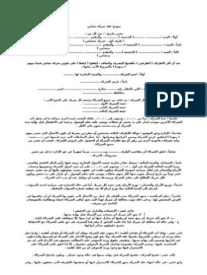نموذج عقد شراكة في مشروع Pdf