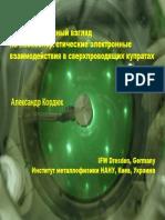 2004 FPS Kordyuk