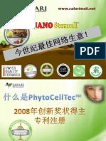 nano stemcell info