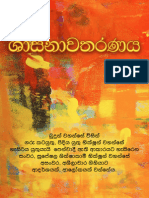 Shasanavatharanaya
