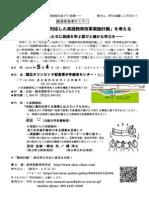 5月4日ちらし.pdf