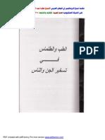 كتاب الطب والطلماس فى تسخير الجن والناس