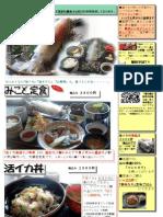 梅乃葉メニュー2009年10月16日~(平日用)