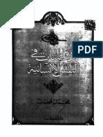 محمد قطب - دراسات في النفس الإنسانية