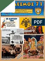 Εφημερίδα Συνδέσμου Αξιωματικών Τάξεως 1971 (Τεύχος 136 )
