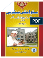 Students Magazine (COSIS, Minhaj University) - Jan 2014