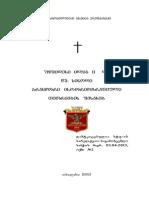 66. Uwmidesi Ilia II Da Wm. Sinodi Araswori Istoriugrafiuli Teoriebis Sesaxeb