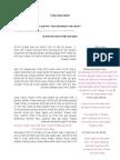הצעת חוק הסדרת שכירות מגורים שפיר בר לוי-אבקסיס הערות