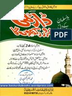 Darhi Zaroor Rakhunga by Muhammad Ishaq Multani