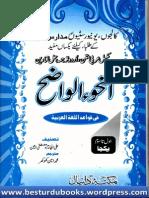 An Nahw Ul Wazih Urdu by Muhammad Ameen Khokhar