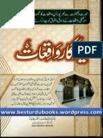 Yadgar Waqiat by Muhammad Ishaq Multani