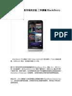 大屏幕智能手机市场风云起 二手黑莓BlackBerry Z30要涨价
