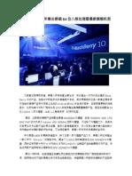 黑莓将在2015年推出搭载64位八核处理器最新旗舰机型