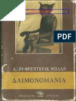 ΑΝΡΙ ΦΡΕΝΤΕΡΙΚ ΜΠΛΑΝ - ΔΑΙΜΟΝΟΜΑΝΙΑ (ΕΚΔΟΣΕΙΣ ΓΝΩΣΗ)